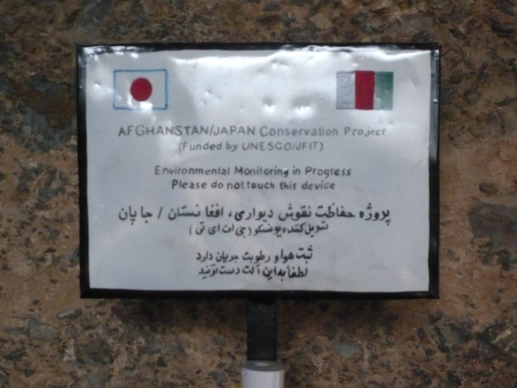 日本とアフガニスタンの保全プロジェクト